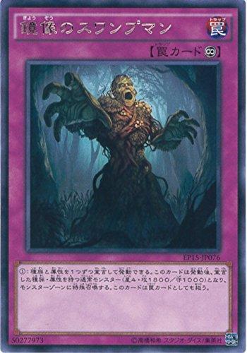 遊戯王カード EP15-JP076 鏡像のスワンプマン レア 遊戯王アーク・ファイブ [EXTRA PACK 2015]