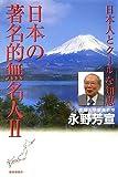 日本の著名的無名人〈2〉日本人とクールな知恵