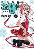 新装版 魔法先生ネギま!(6) (KCデラックス 週刊少年マガジン)