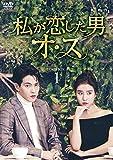 私が恋した男オ・ス DVD-BOX1[DVD]