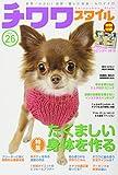 チワワスタイル Vol.26 (タツミムック)