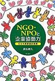 NGO・NPOと「企業協働力」―CSR経営論の本質―