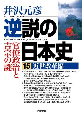 逆説の日本史15 近世改革編/官僚政治と吉宗の謎の詳細を見る