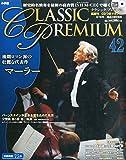 CD付マガジンクラシックプレミアム(42) 2015年 8/18 号 [雑誌]