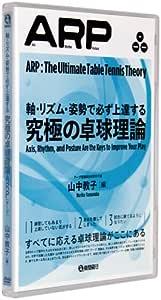 軸・リズム・姿勢で必ず上達する 究極の卓球理論ARP(アープ) [DVD]