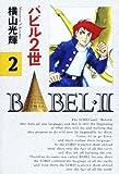 バビル2世 (2)