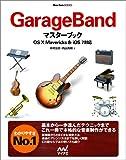 GarageBandマスターブック  OS X Mavericks&iOS 7対応 (Mac Fan Books)