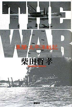 THE WAR 異聞 太平洋戦記の詳細を見る