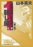 殺し屋1(イチ) / 山本 英夫 のシリーズ情報を見る