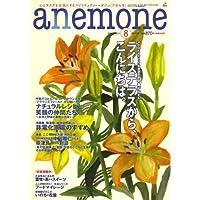 anemone (アネモネ) 2008年 08月号 [雑誌]
