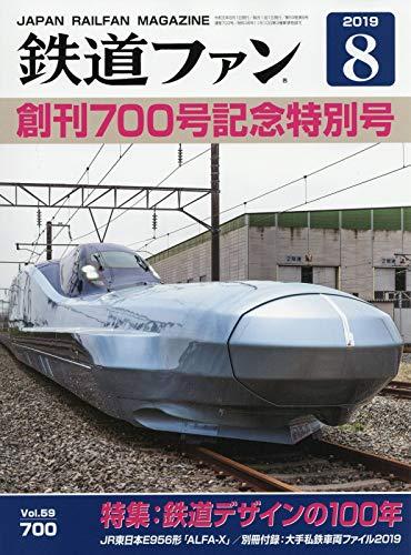 鉄道ファン 2019年 08 月号 [雑誌]