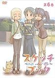 スケッチブック~full color's~ 第6巻 [DVD]
