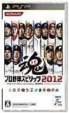 「プロ野球スピリッツ2012」の画像
