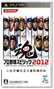 プロ野球スピリッツ2012