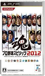 プロ野球スピリッツ2012 - PSP