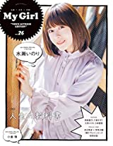 水瀬いのり、小倉唯が登場の「My Girl vol.26」28日発売