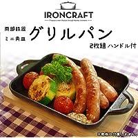 鋳鉄の蓄熱性であつあつのまま食卓へ 南部鉄器 IRONCRAFT ミニ角皿 グリルパン 2枚組 ガス火?オーブン対応 ハンドル付 IC-020