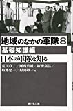 日本の軍隊を知る: 基礎知識編 (地域のなかの軍隊 8)
