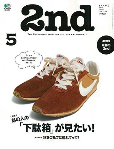 2nd(セカンド) 2018年 5月号 [雑誌](特集:あの...