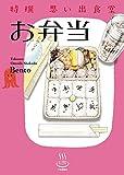 特撰思い出食堂 お弁当 (思い出食堂コミックス)