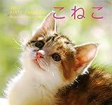 こねこ[2013年 カレンダー] ([カレンダー])