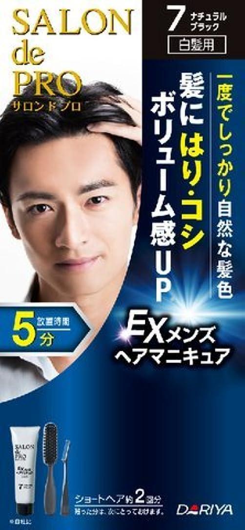 吐く発明皿サロンドプロ EXメンズヘアマニキュア ( 白髪用 ) 7 < ナチュラルブラック >×3個セット (4904651182947)