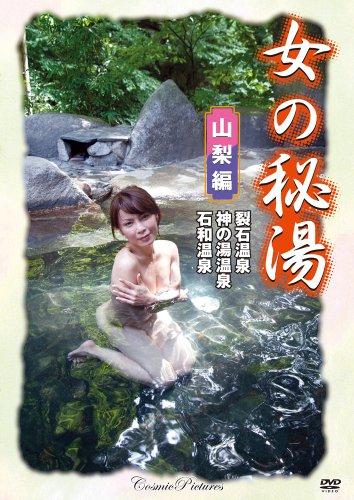 女の秘湯〈山梨編〉 (<DVD>)