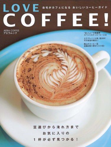 LOVE COFFEE!―自宅がカフェになるおいしいコーヒーガイド (AERA Mook)の詳細を見る