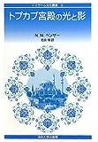 トプカプ宮殿の光と影 (イスラーム文化叢書)
