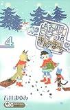 キャリアこぎつねきんのまち 4 (クイーンズコミックス)