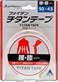 ファイテン(phiten) チタンテープ 伸縮タイプ 5cmX4.5m 0111PU710129