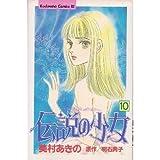 伝説の少女 10 (Be・Loveコミックス)