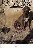 犬たちを救え! ——アフガニスタン救出物語