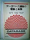 データベース構築の理論と実際 (1985年)