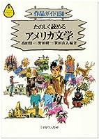 たのしく読めるアメリカ文学―作品ガイド150 (シリーズ・文学ガイド)