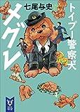 トイプー警察犬 メグレ (講談社タイガ)