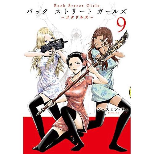 Back Street Girls(9) (ヤンマガKCスペシャル)