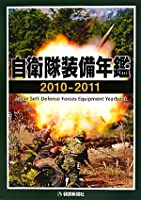 自衛隊装備年鑑〈2010‐2011〉