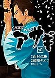 新選組刃義抄 アサギ 4巻 新選組刃義抄アサギ (デジタル版ヤングガンガンコミックス)