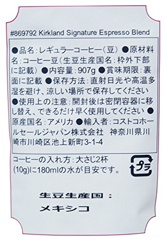 カークランド シグネチャー スターバックス ローストエスプレッソコーヒー 豆 907g×96パック [9725]