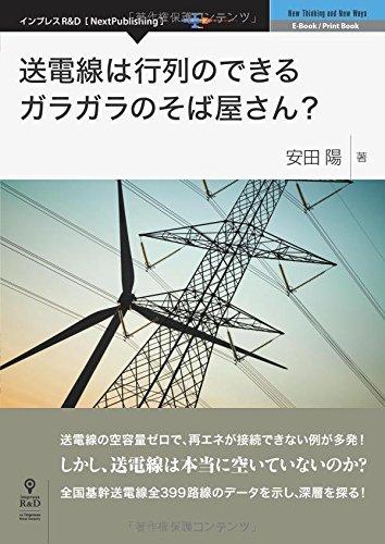 送電線は行列のできるガラガラのそば屋さん? (NextPublishing)