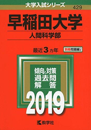 早稲田大学(人間科学部) (2019年版大学入試シリーズ)