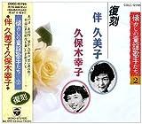 懐かしの童謡歌手たち SP録音復刻盤~伴久美子・久保木幸子