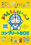 はじめての知育DVDシリーズ ドラえもんといっしょ コンプリートBOX[DVD]