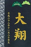 木札 彩葉 いろは 名入れ お子様のお名前と生年月日をお入れします (金襴 松 プリント)