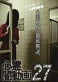 心霊闇動画27 [DVD]