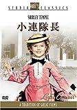 小連隊長 (スタジオ・クラシック・シリーズ) [DVD]