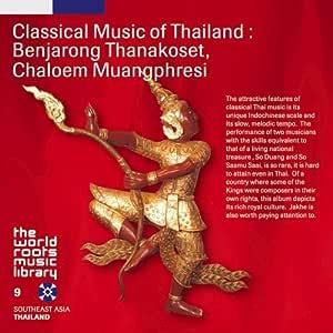 タイの古典音楽~ベンチャロン・タナコーセート、チャルーム・ムアンプレシー