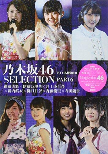 乃木坂46SELECTION PART6 衛藤美彩×伊藤万理...