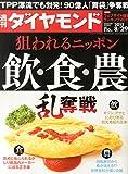 週刊ダイヤモンド 2015年 8/29 号 [雑誌]